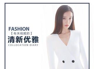倪妮一身白衣现身新片发布会,搭配短靴清纯优雅又妩媚撩翻众人!