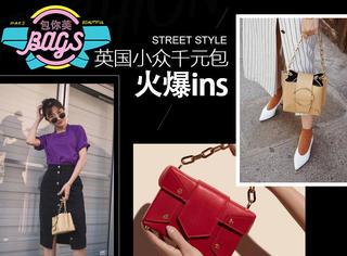 风靡ins的千元级小众包,标志性设计给你带来时髦新体验!