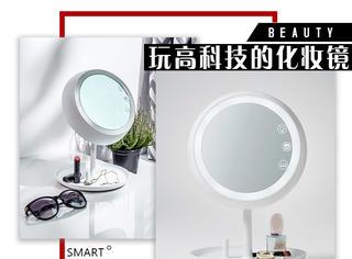 这化妆镜能打光、当自拍架,又好看又智能!