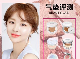 【美妆实验室】气垫产品多到眼花缭乱,到底什么样的最适合秋冬?
