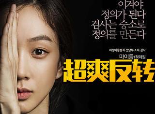 评分8.3,女主讨厌又帅气,好久没看过这么解气的韩剧了!