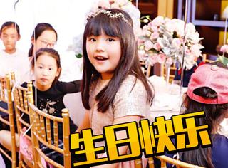 李湘王岳伦给8岁的王诗龄庆生,现场布置的跟童话世界似的