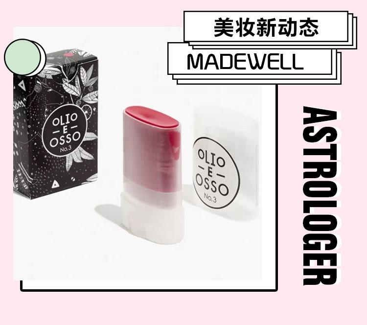 Madewell进军美妆圈,这波平价高逼格的美妆品看着有点心动