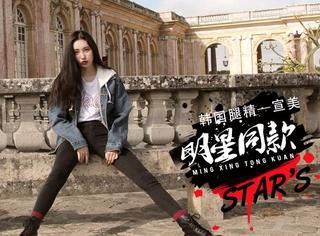 管住嘴迈开腿,明天你就是李宣美~看透韩国腿精的穿搭最爱