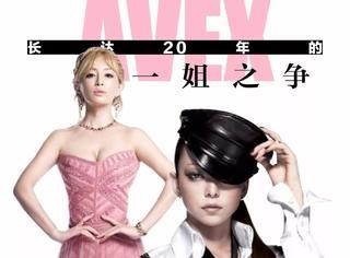 安室VS滨崎,这场长达20年的AVEX一姐之争终于要落幕啦!