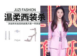 刘亦菲粉红演绎,天仙和天仙攻的距离只差一件西装!