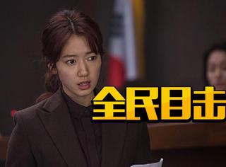 韩版《全民目击》朴信惠演律师,狗焕饰演案件关键角色!