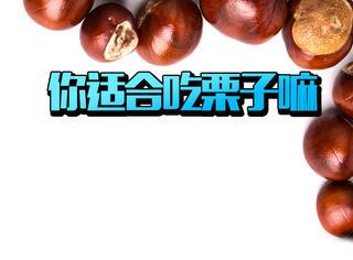 又到了吃栗子的季节,但这些人不能乱吃栗子!