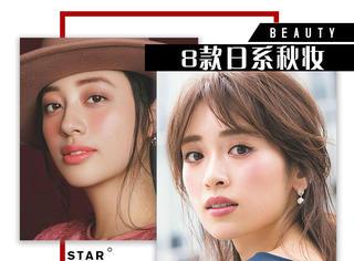 对于日本轻熟OL的秋季妆,VOCE的专属化妆师给出了这几款