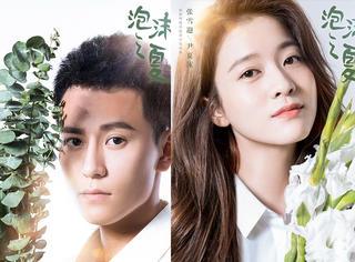 《泡沫之夏》曝最新海报,秦俊杰搭档张雪迎,你觉得人美还是花美?