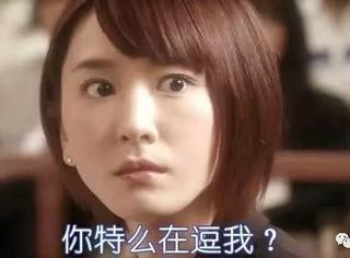 雅蠛蝶!让日本人傻眼的10个问题