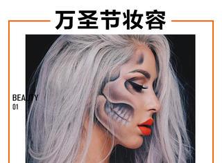万圣节就是考验美妆达人之脑洞和化妆技术的节日!