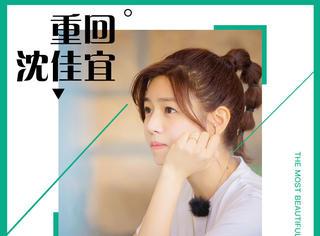 陈妍希的马尾辫和小圆脸仿佛再度回到了《那些年》的沈佳宜
