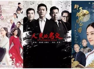 """国产电视剧行业10大""""黄金拐点""""!大浪淘沙,谁是赢家?"""