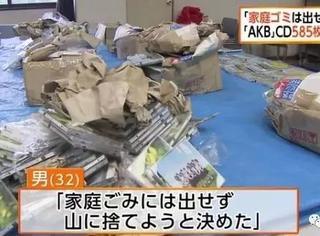 日本宅男山中丢弃数百张AKB48 CD被捕,网友怒喷到底谁的锅?