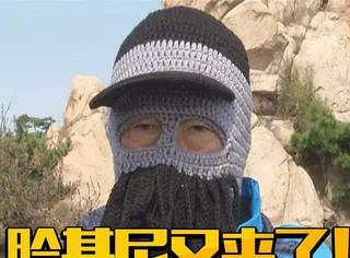 青岛大妈再次引领潮流,冬款脸基尼来了!