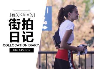 长腿Kaia又来街拍打卡了~超短T恤配高腰运动长裤尽显完美身材!