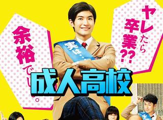 30岁性经验为零就要重回学校,日本人为解决少子化问题还真是操碎了心啊
