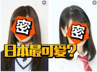 """日本""""最可爱女高中生""""入选名单来了,原来他们的卡哇伊是这样!"""
