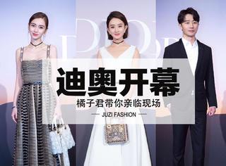 黄轩、Angelababy、赵丽颖三位大使聚首,你越来越看不懂的迪奥这一波玩儿很大?