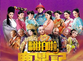 9月电视剧备案:《鹿鼎记》又翻拍,《康熙大帝》再叙史诗!