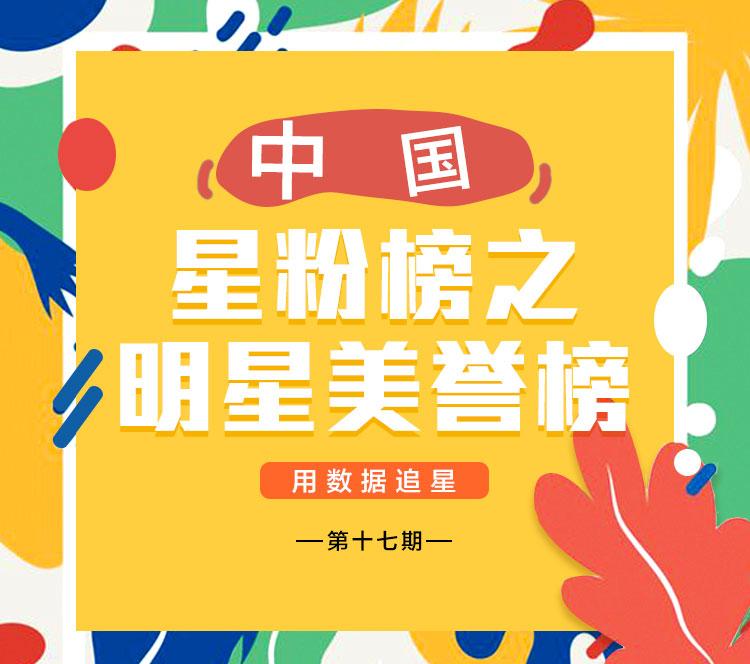 第十七期明星美誉榜揭晓:刘恺威夺冠,刘昊然获第二