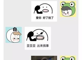 90后社交潜规则曝光,望周知!!!