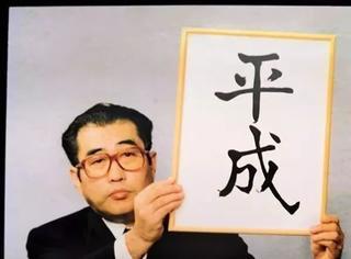 """日本天皇退位时间确定,""""平成""""年号将终结……"""