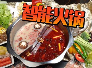 吃火锅怕汤汁四溅,快来试试智能火锅!餐具们怎么都进化这么快