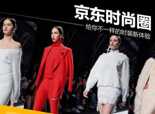 京东时尚亮相魔都,携手原创设计师品牌上演2018春夏上海时装周新品大秀!