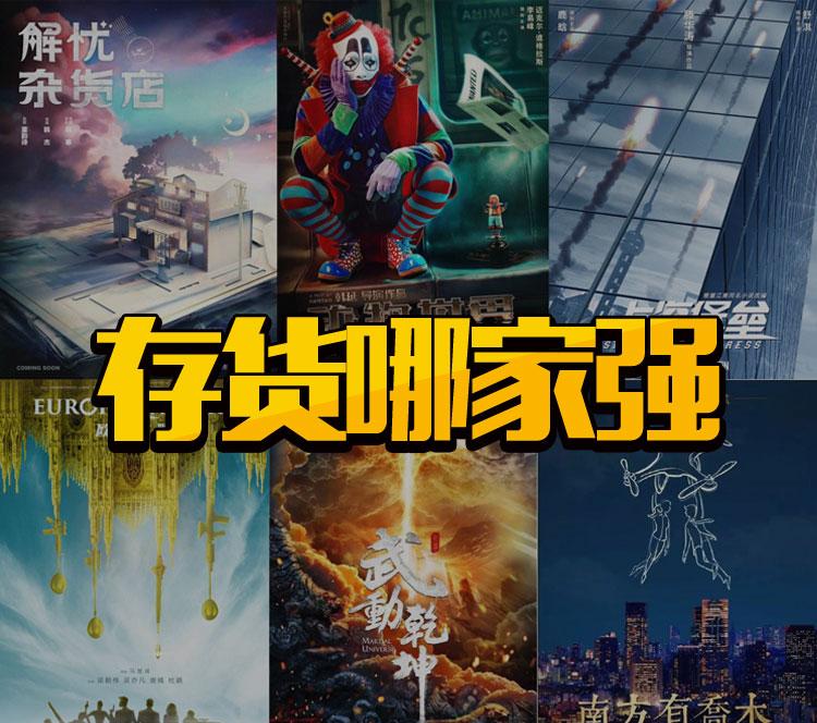 鹿晗、吴亦凡、李易峰、杨洋,流量存货哪家强?