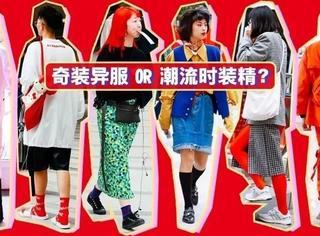 到底要穿得多夸张,才能被街拍到!| 时装周七大未解之谜