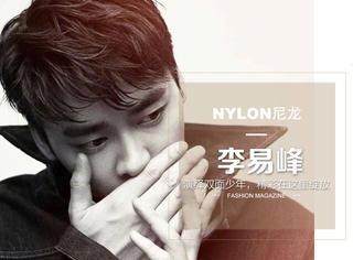 "NYLON再迎一枚""少年"",李易峰的双面演绎哪个最撩你?"