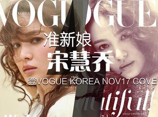 准新娘宋慧乔登韩版Vogue十一月封面,浪漫展现幸福中的女人~