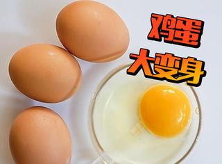 无聊的周末,花样鸡蛋和看剧更配哦!