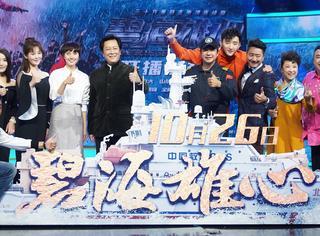 《碧海雄心》发布会袁泉张国强等超然集结,唐国强现墨宝