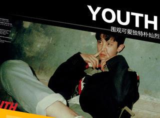 """泛黄的相纸记录着一个人最美好的青春,朴灿烈演绎的多变""""YOUTH"""""""