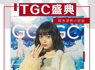 TGC时尚盛典几乎把所有日本模特小姐姐们都召唤来!这下又可以get新妆容了~