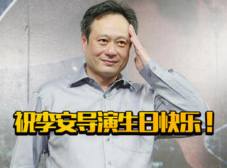 李安63岁生日:生活里的我是隐忍的俞秀莲,内心里是率性的玉娇龙