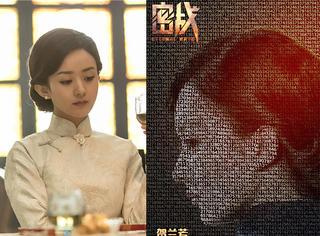 《密战》发最新海报,脸上全是代码也挡不住赵丽颖的美颜!