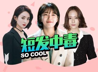 雪莉也剪了短发!最近短发中毒的15位中韩女星,你觉得谁赢了?