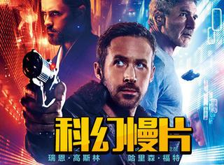 《银翼杀手2049》测评:它是今年最好的科幻片,没有之一
