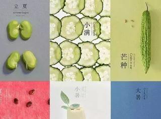 中国24节气,24种食材,太美了
