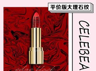 买不到纪梵希的大理石唇膏,我可以买这个韩国小众牌的同款呀