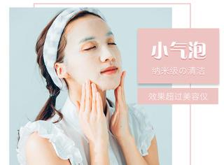 终于抱着试试看的心理去美容医院做了次小气泡清洁,感觉毛孔都能呼吸了!