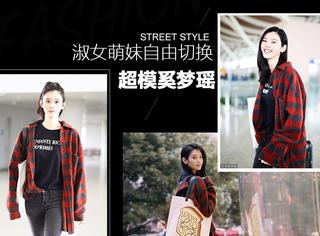 淑女萌妹自由切换的百变小明奚梦瑶,亲身演绎秋季Hot格子衬衫