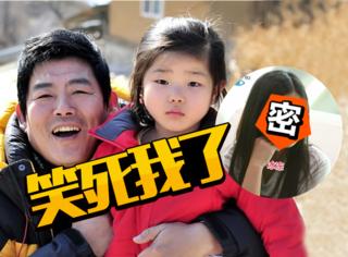 韩版《爸爸去哪儿》的女汉子彬儿变美了!却被美国博物馆拉黑了?