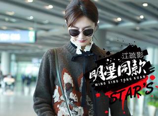 """今年秋冬就要""""荷叶边""""!江疏影现身机场搭配针织衫演绎复古的时髦气质!"""