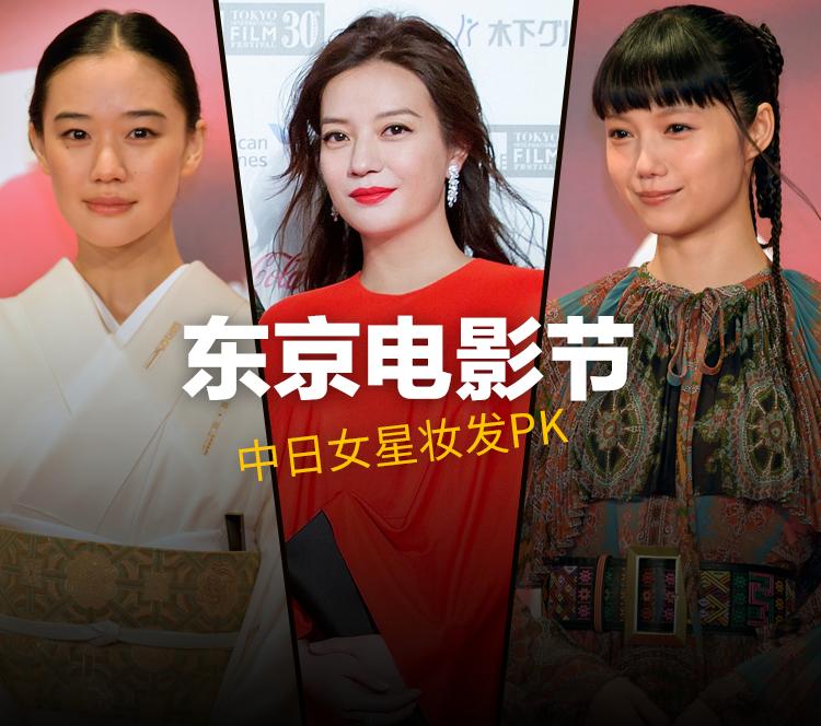 东京国际电影节开幕红毯,中国女明星的妆发还是很争脸的!