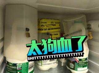 冰箱的牛奶老被偷喝,不是被逼急了也想不出这些招